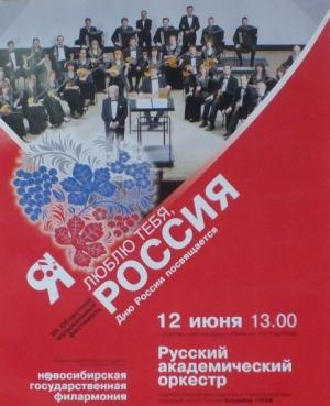 Программа мероприятий, посвященных Дню России в г. Искитиме