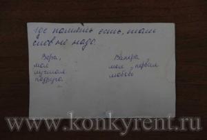 В Искитиме ищут владельца фото с трогательной подписью