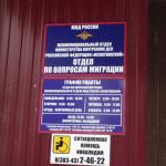Отдел по вопросам миграции МО МВД России «Искитимский» проводит акцию