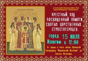 В воскресенье от ложковского храма до источника пройдет крестный ход