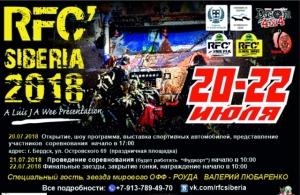 Сибирский этап главных гонок на внедорожниках  Rainforest Challenge пройдет в Бердске