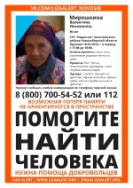 На дачах под Морозово пропала пожилая женщина