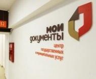 Искитимцы получили 50 тысяч услуг ПФР через МФЦ