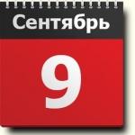 Названы все кандидаты в губернаторы Новосибирской области
