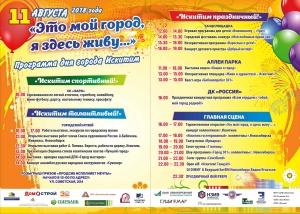 Программа празднования  Дня города «Это мой город, я здесь живу…»