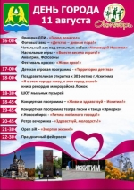 Программа Дня города в Ложковском микрорайоне