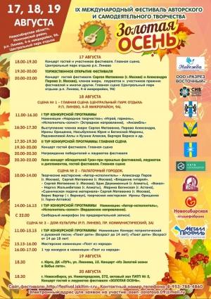 В Линеве пройдет международный фестиваль авторского творчества «ЗОЛОТАЯ ОСЕНЬ»