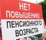 Митинг против пенсионной реформы на 4 тысячи человек заявили в Новосибирске
