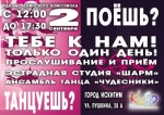 """Эстрадная студия """"Шарм"""" и танцевальный ансамбль """"Чудесники"""" объявляют кастинг"""