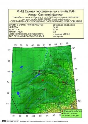 Землетрясение  произошло возле Черепанова