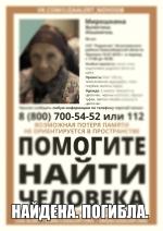 Пропавшую в июле бабушку нашли погибшей