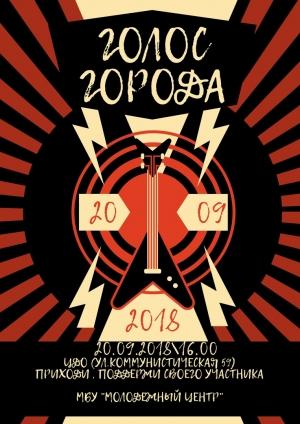 """В Искитиме объявили конкурс вокалистов """"Голос города"""""""