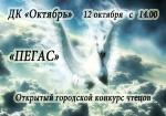 """Чтецов приглашают принять участие в конкурсе """"Пегас"""""""
