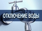 В домах 35 и 37 Индустриального микрорайона отключат воду