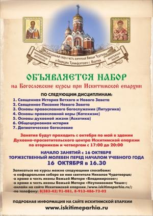 В Искитимской епархии объявляется набор на Богословские курсы