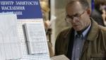 Рост числа безработных ожидают в искитимском ЦЗН в связи с пенсионной реформой