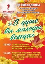 1 октября искитимцев приглашают на праздник «В душе всегда мы молоды»