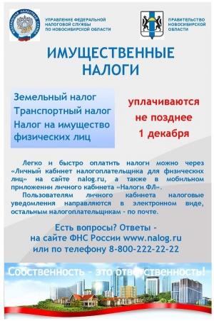 Рассылка уведомлений на уплату имущественных налогов за 2017 год началась в Новосибирской области