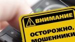 В Новосибирской области мошенники взялись за «пожарную безопасность»