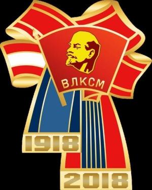 29 октября искитимцы отметят 100-летие ВЛКСМ