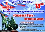 В День народного единства искитимцев приглашают на праздник