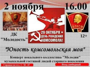 Комсомольцев приглашают на концерт