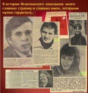 Отделом архивной службы принята на постоянное хранение коллекция творческих работ «Биография Комсомола моей малой Родины»