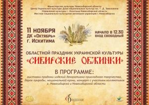 ДК «Октябрь»приглашает на «Сибирские обжинки»