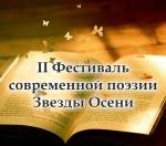 Открыт прием заявок на участие во II фестивале современной поэзии «Звезды Осени»