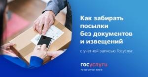Забрать посылки можно без документов и извещений