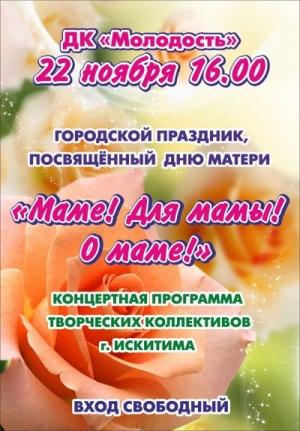 22 ноября искитимцы отметят День матери