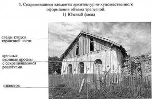 В Легостаево церковь признали памятником истории и культуры