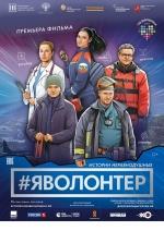 5 декабря в РДК имени Ленинского комсомола в 15.00 состоится торжественное закрытие Года добровольца в России