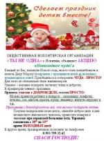 """В Искитиме проходит акция """"Новогоднее чудо"""""""