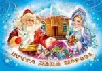 В Искитиме проходит новогодняя акция «Прием писем от детей на почту Деда Мороза»