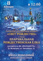 Искитимцев приглашают на праздничный концерт «Свет Рождества»