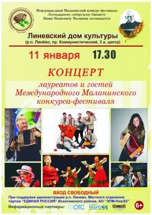 Концерт участников Маланинского фестиваля состоится в поселке Линево