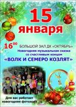 Музыкальную сказку покажут 15 января в ДК «Октябрь»