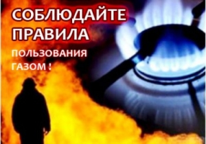 Пожарные Искитима напоминают о правилах  безопасности при пользовании бытовым газом
