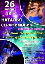 """26 января концерт в ДК """"Октябрь"""""""