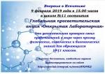 Искитим присоединится к международной акции «Открытая лабораторная»