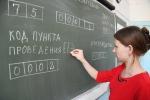 Учителя получат выплаты за проведение ЕГЭ и ОГЭ