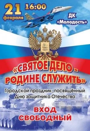 21 февраля в 16:00 в ДК «Молодость» состоится  городской праздник, посвященный Дню защитника Отечества