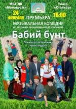 Театр «Сталкер» представит премьеру музыкальной комедии «Бабий бунт»