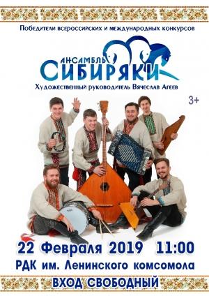 В РДК им. Ленинского комсомола состоится праздничный концерт Ансамбля СИБИРЯКИ, посвящённый Дню Защитника Отечества.