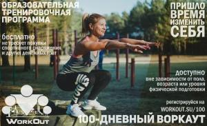 1 марта стартует запуск бесплатной образовательно-тренировочной программы «SOTKA: 100-дневный воркаут»