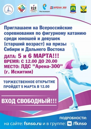 В ледовом дворце спорта «Арена-300», пройдут Всероссийские  соревнования по фигурному катанию на коньках