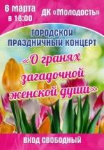 Женщин Искитима поздравят с 8 Марта праздничным концертом