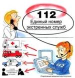 Служба 112. Помощь всегда рядом!