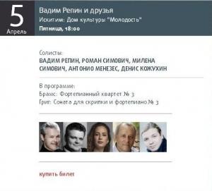 В Искитиме пройдет концерт Транссибирского Арт-Фестиваля